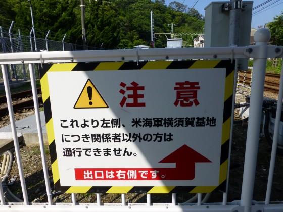 京急逗子線神武寺駅104