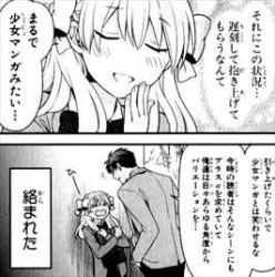 月刊少女野崎くん5巻出会い