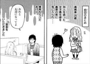 ライアー・ライアー1巻高槻湊と高槻透