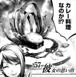 食戟のソーマ7巻薙切アリスのカレー