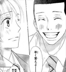 青空エール1巻笑顔がステキな大介