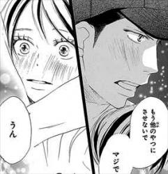 青空エール13巻2キュンキュン
