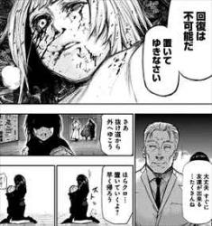 東京喰種11巻安久クロナ・ナシロ5