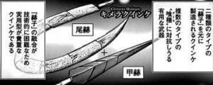 東京喰種11巻嚇子