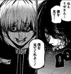 東京喰種12巻2リゼと出会うカネキ