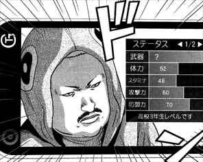 神アプリ1巻犯罪者アプリ