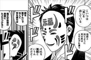 神アプリ3巻マスクギルド・福文字仮面