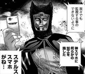 神アプリ4巻木工仮面