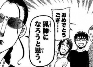 銀の匙12巻富士先生