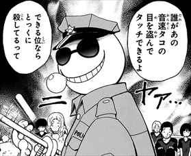 暗殺教室10巻ケイドロ・悪徳警官風の殺センセー