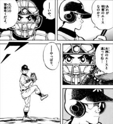 MIX2巻セリフ・コマ運び