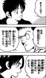 MIX3巻新田がいた須見工業高校