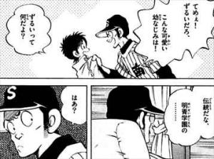 MIX5巻西村勇「可愛い幼馴染は明晴学園の伝統」