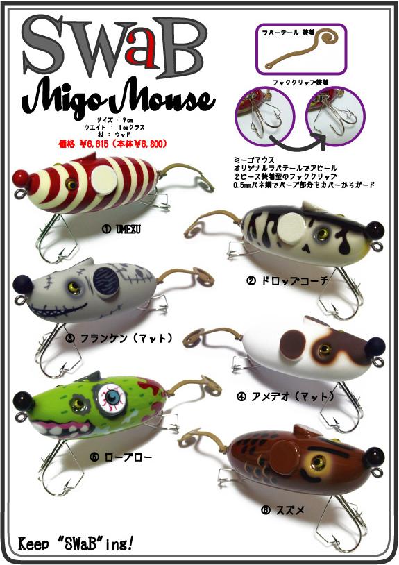 Migo_Mouse_order.jpg