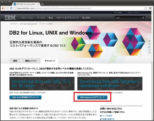 DB2 10 5 Express-CをWindows Server 2012 R2にインストールして外部接続