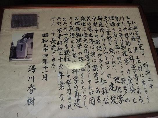 湯川秀樹書