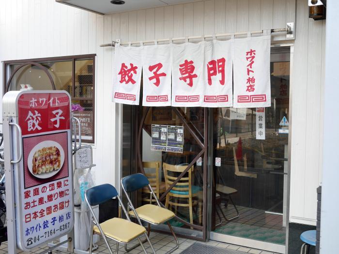 餃子】柏の街の、餃子定食【ホワイト餃子:柏】 - 中華料理