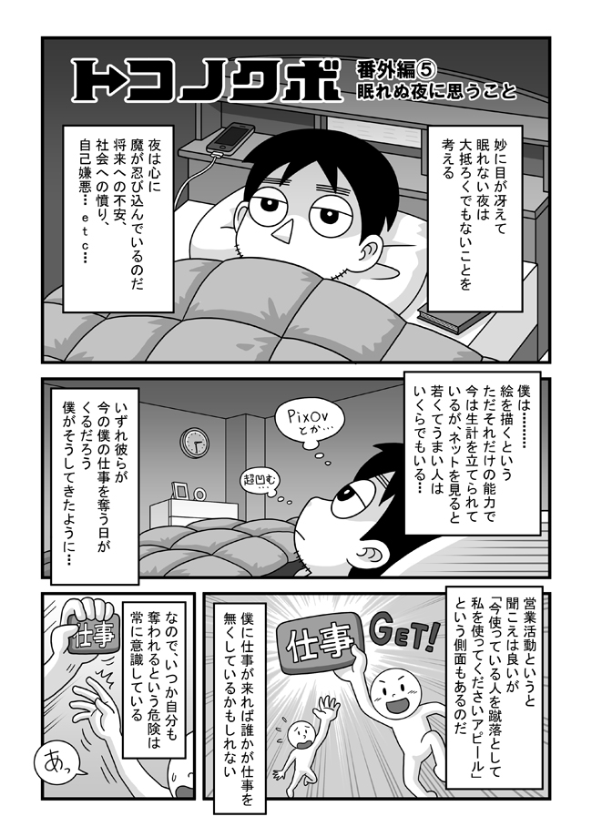 tokonokubob05-P01_20140216174717a06.jpg