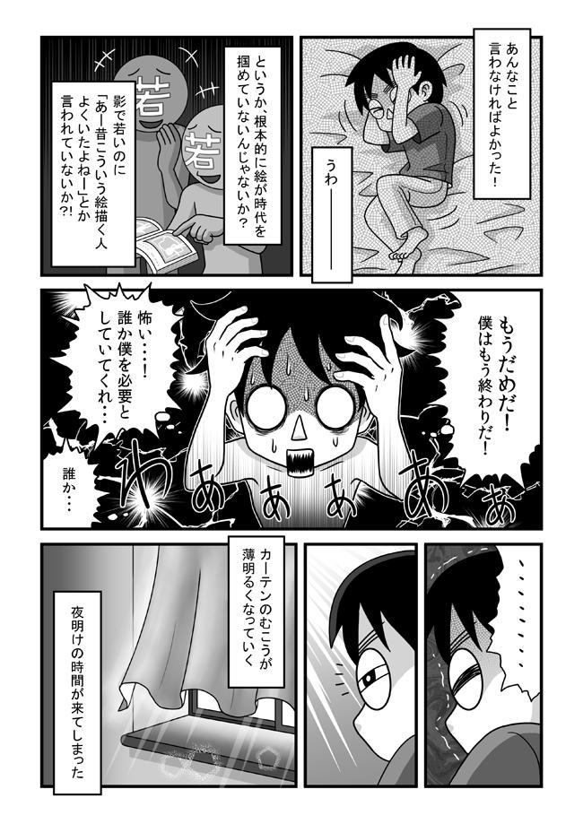 tokonokubob05-P03.jpg