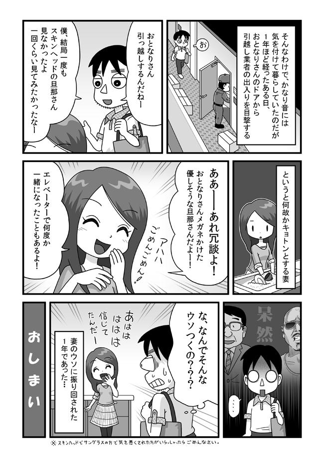 tokonokubob06-P04.jpg