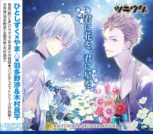 14725_tsukiuta_duet711.jpg