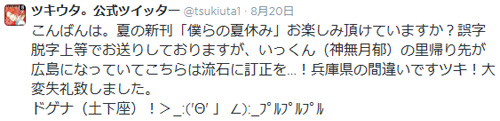 14821natsuyasumi1.jpg