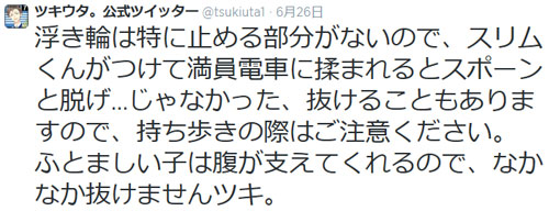 tsukiusa_summer_caution.jpg