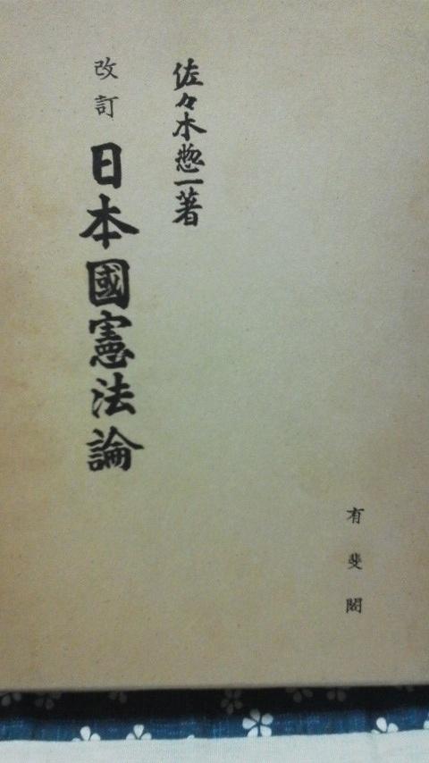 日本國憲法論
