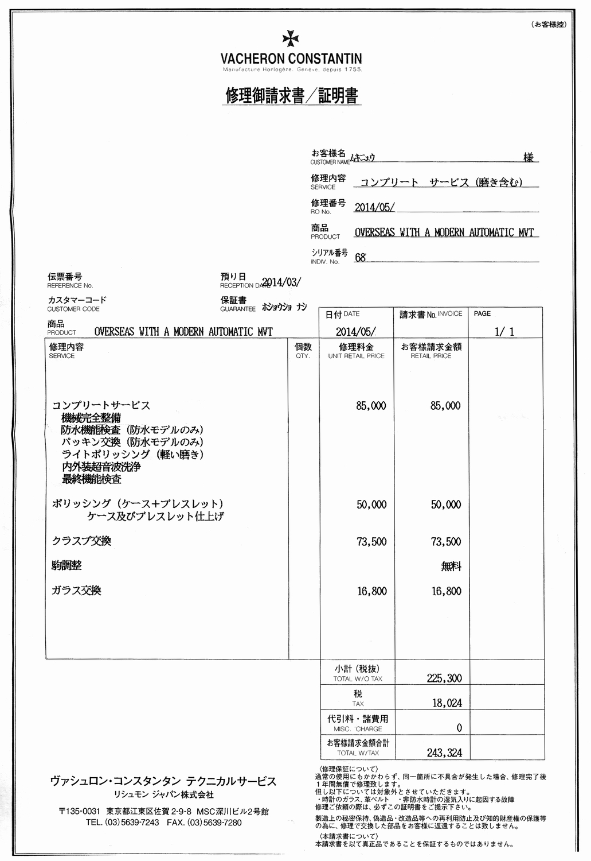 hot sale online 12177 2b1f2 突撃!隣のオーバーホール!番外編 「コンスタンチンでもいい ...