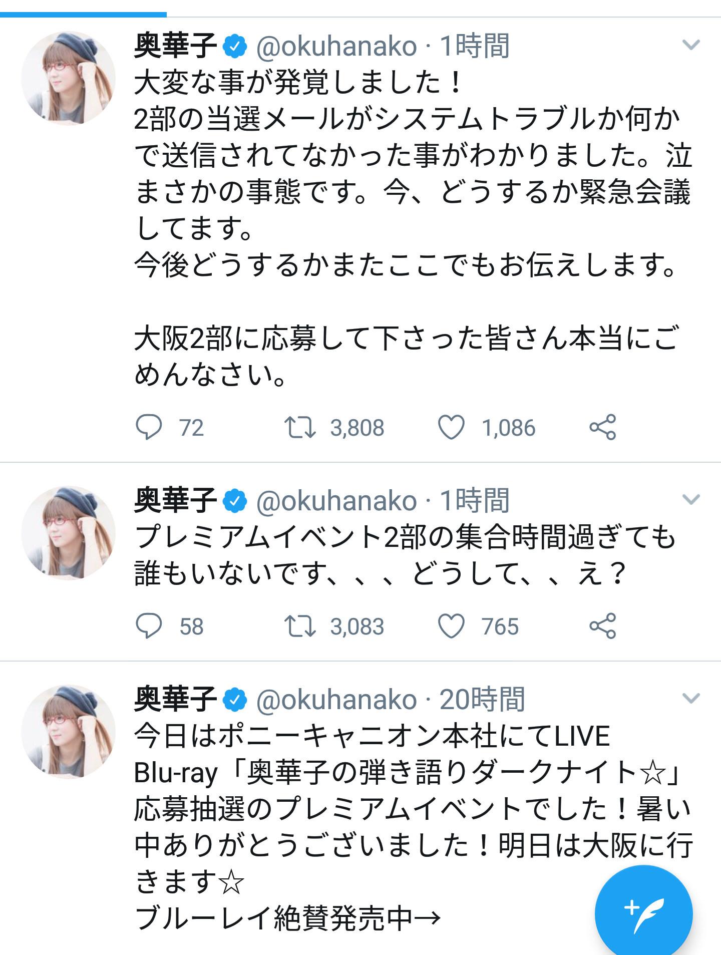 【悲報】奥華子のライブ、参加者ゼロ人wwwwww