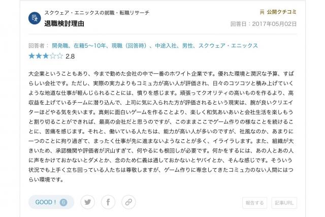 【悲報】元スクエニ社員、社内の状況を暴露してしまうwwww