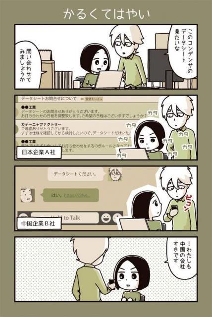 日本企業が中華企業に負けた理由を表す一枚の画像
