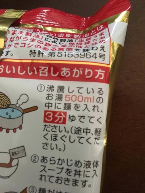 らラーメンの袋「沸騰してるお湯500mlの中に麺を入れ…」←これ