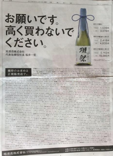 人気すぎる日本酒メーカー「お願いです。転売屋から高く買わないで」