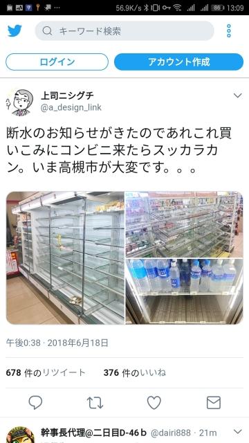 地震直後の大阪のコンビニwwwwwwwww