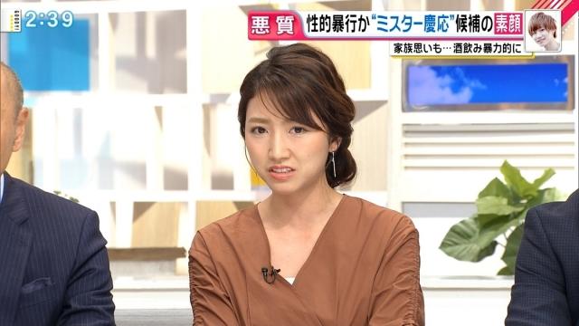 【悲報】ミスター慶応のレ○プ事件、清楚系フジ女子アナがドン引きしてしまう