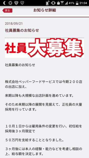 「いきなりステーキ!」の初任給が凄すぎる件wwww