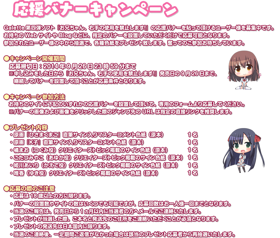 banner_campaign_info2.png