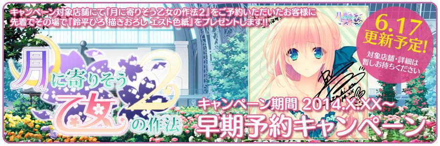 tsuki2_campaign_btn_early_jpg.jpg